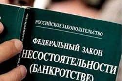 Закон про банкрутство