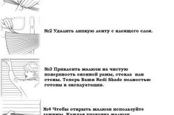 Монтаж паперових жалюзі