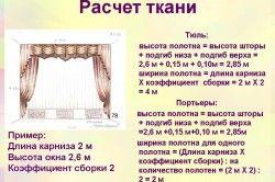 Розрахунок тканини для тюлю і портьєри