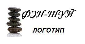 Фото - Фен шуй для логотипу
