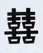 фен шуй ієрогліфи