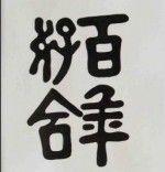 ієрогліф фен шуй
