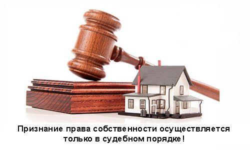 Фото - Позовна заява про визнання права власності