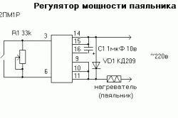 електричний паяльник