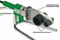 Пристрій зварювального апарату для пластикових труб