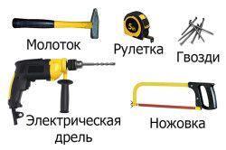 Основні інструменти для виготовлення дивана