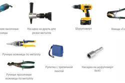 Інструменти для монтажу вентиляції