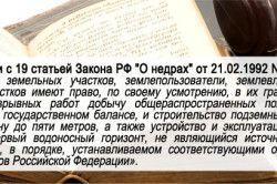 Уривок із Закону РФ