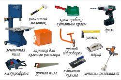 Інструменти для кладки шлакоблоків