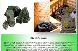 властивості базальту