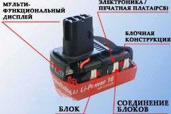 Схема пристрою знімного акумулятора