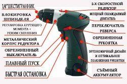 Схема пристрою акумуляторного шуруповерта