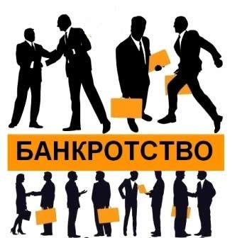 Фото - Як проводиться банкрутство юридичної особи