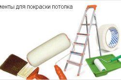 Інструменти для фарбування стелі