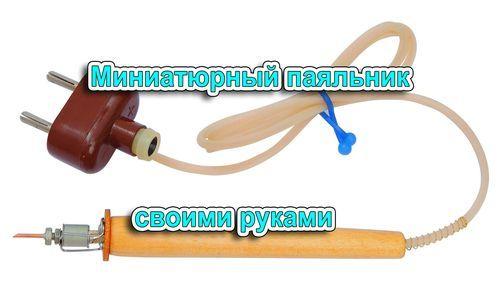Фото - Як зробити міні паяльник своїми руками?