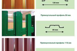 Фото - Як зробити паркан з металевого паркану