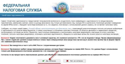 Сайт федеральної податкової служби
