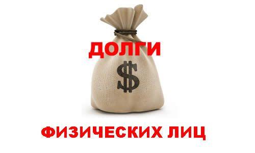 Фото - Як повернути борг, якщо неплатник - фізична особа?