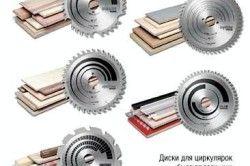 Види дисків для різних матеріалів