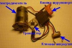 Електричні компоненти шуруповерта
