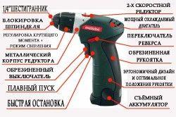 Схема акумуляторного шуруповерта