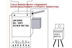 Схема зєднань кнопки шуруповерта