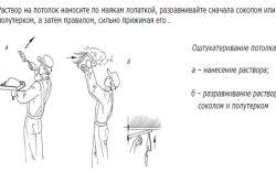 Фото - Як виконати штукатурку стелі своїми руками