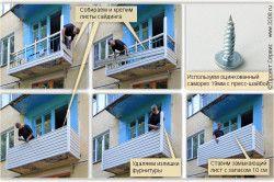 Етапи обробки балкона сайдингом
