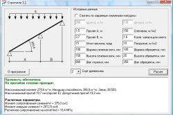 Приклад розрахунку кроку крокв під Металочерепична покриття