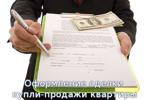 Фото - Оформлення квартири у власність: документи і порядок проведення реєстрації
