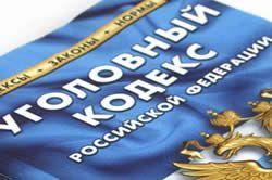 Кримінальний кодекс РФ.
