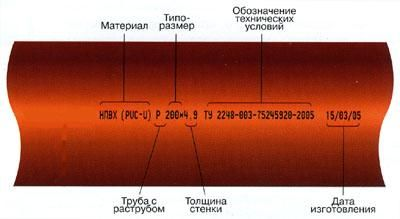 Розшифровка маркування НПВХ труби