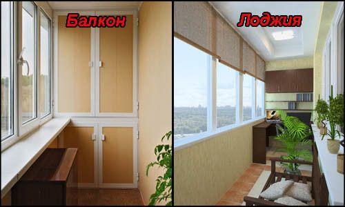 Фото - Відмінності балконів і лоджій