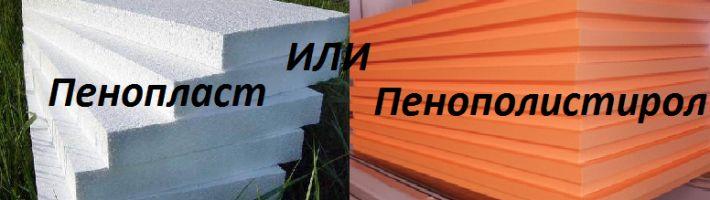 Фото - Пінопласт або пінополістирол