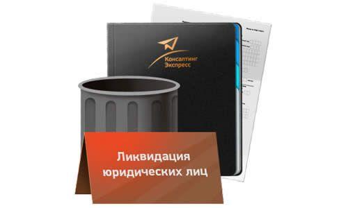 Фото - Порядок формування та направлення вимоги кредитора до ліквідованої організації