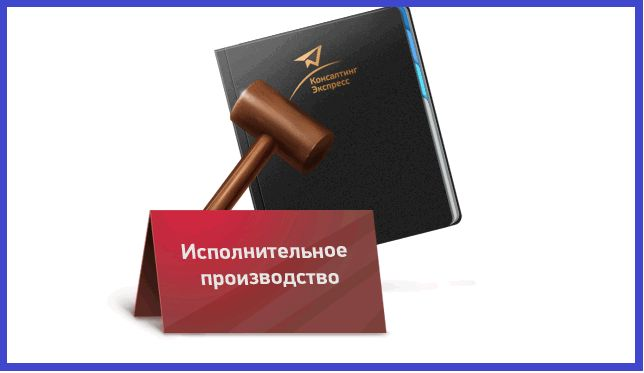 Фото - Порядок подачі заяви з вимогою про порушення виконавчого провадження