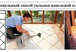 Діагональний спосіб укладання плитки.