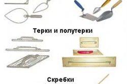 Інструменти для штукатурення