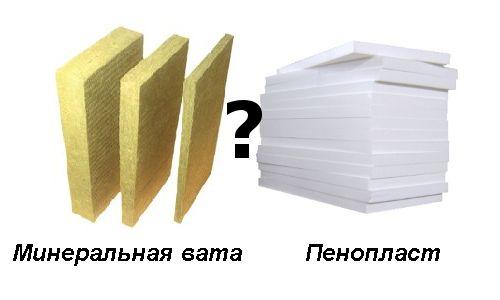 Фото - Порівняння матеріалів для утеплення будинку - мінвата і пінопласт