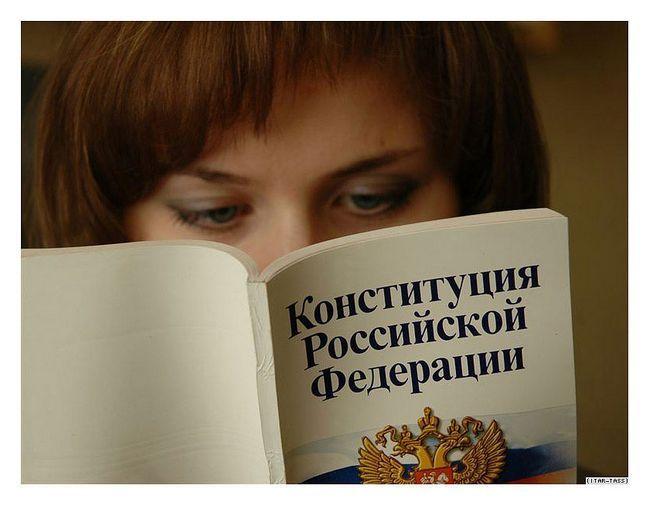 Конституція РФ