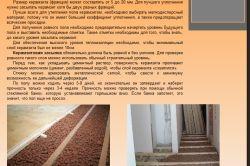 Фото - Утеплення підлоги екологічно чистими матеріалами