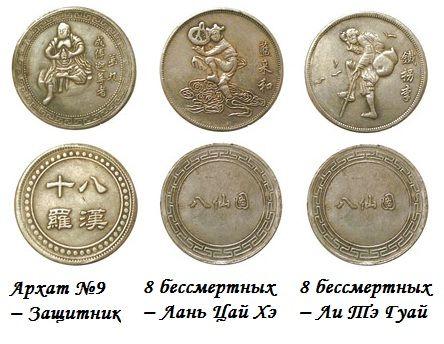 Фото - Чарівні фен шуй монети